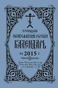 Троицкий Православный Русский Календарь на 2015 г.