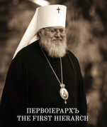 The First Hierarch / Первоiерархъ