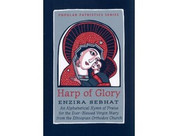 Harp of Glory: An Alphabetical Hymn of Praise for the Ever-Blessed Virgin