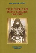 The Blessed Elder George Karslides (1901-1959)