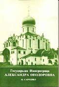 Государыня Императрица Александра Феодоровна
