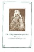 Государственное Учение Филарета Митрополита Московскаго