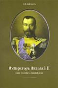 Император Николай II Как человек сильной воли