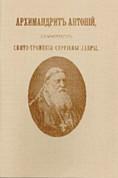 Архимандрит Антоний, наместник Свято-Троицкой Сергиевой Лавры