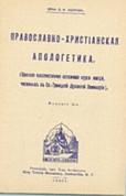 Православно-Христианская апологетика