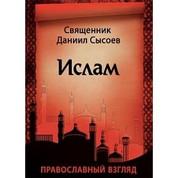 Ислам - православный взгляд