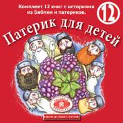 Paterikon for Kids, Books 1-12 [Russian]