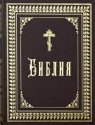 Библия на русском языке. Крупный шрифт