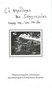 Се восходим во Иерусалим. Иерусалимские дневники архимандрита Киприана (Керна) октябрь 1928-июнь 1930 гг.