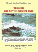 Thoughts and How to Confront Them