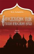 Богослужебное пение Русской Православной Церкви Том II: История (POD)