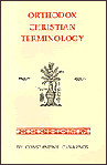 Orthodox Christian Terminology: A Discussion of the Subject of Developing a Satisfactory, Acceptable, Standardised English Language Terminology in Eastern Orthodox Theology