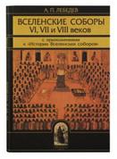 Вселенские соборы VI, VII и VIII веков: С приложениями к «Истории Вселенских соборов»