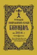 Троицкий Православный Русский Календарь на 2016 г.