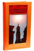 Жизнеописание Оптинских новомучеников иеромонаха Василия, инока Ферапонта, инока Трофима.