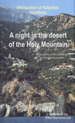 A Night in the Desert of the Holy Mountain : A Discussion with a Hermit on the Jesus Prayer