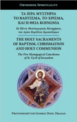 The Holy Sacraments of Baptism, Chrismation and Holy Communion: The Five Mystagogical Catechisms of St. Cyril of Jerusalem