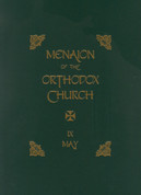 Menaion of the Orthodox Church : Full set