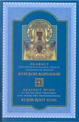 Акафист Пресвятой Богородице ... курской-коренной  Akathist Hymn to the ... Kursk-Root Icon
