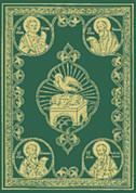 Богослужебный Апостол -зеленый