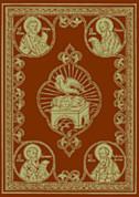 Богослужебный Апостол - красный