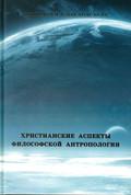 Христианские аспекты философской антропологии
