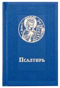 Псалтирь (карманная) на церковно-славянском языке. Гражданский шрифт