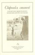 Сборник статей о религиозно-нравственном воспитании детей и молодежи