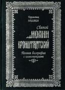 Святой Иоанн Кронштадтский - полная биография с иллюстрациями