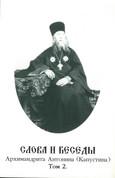 Слова и беседы архимандрита Антонина (Капустина) (в двух томах)