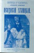Святитель и чудотворец, архиепископ Черниговский Феодосий Углицкий