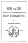 50-ти Летие Преставления Приснопамятнаго Отца Иоанна Кронштадтскаго