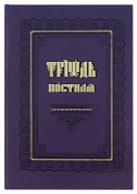 Триодь постная на церковно-славянском языке
