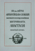 Юбилейный сборник Митрополита Анастасия