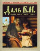Сборник для детского чтения