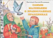 Самым маленьким о православных праздниках