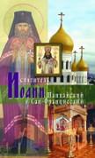 Владыка Иоанн - святитель русского зарубежья