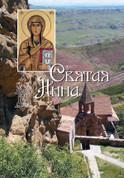 Святая Равноапостолная Нина, просветительница Грузии