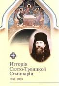 История Свято-Троицкой Семинарии, 1948-2003