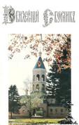 Юбилеиный Сборник в Память 1000-летия Крещения Руси, 988-1988