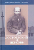 Достоевский и Церковь