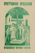 Христианские праздники: Воздвижение Честнаго Креста Господня