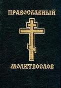 Православный молитвослов, с крупным шрифтом