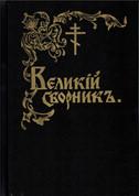 Великий сборник - ч. 1
