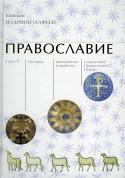 Православие, том 1: История, каноническое устройство и вероучение Православной Церкви