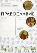 Православие, том 2: Храм и икона, таинства и обряды, Богослужение и церковная музыка