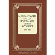 Законодательство Русской Православной Церкви Заграницей