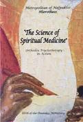 The Science of Spiritual Medicine