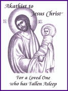 """Akathist to Jesus Christ """"For a Loved One who has Fallen Asleep"""""""