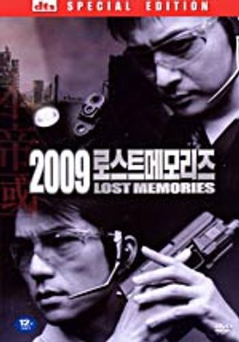 2009 Lost Memories